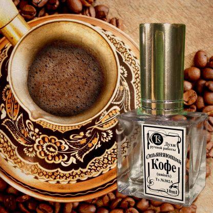 Опьяняющий кофе - 10ml