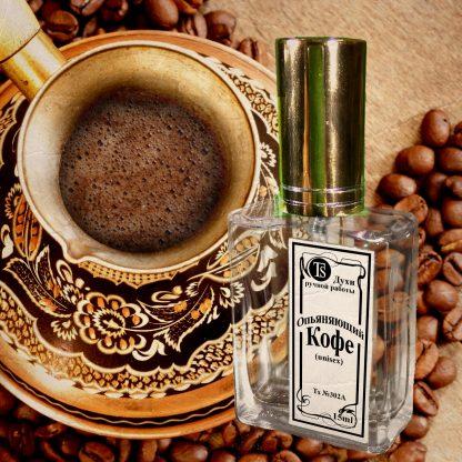 Опьяняющий кофе - 15ml
