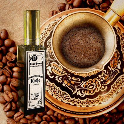 Опьяняющий Кофе 20 ml edp