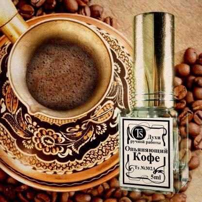 Опьяняющий кофе - 5ml