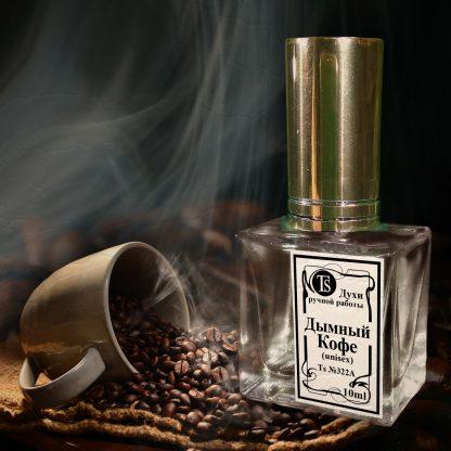 Дымный Кофе 10 ml