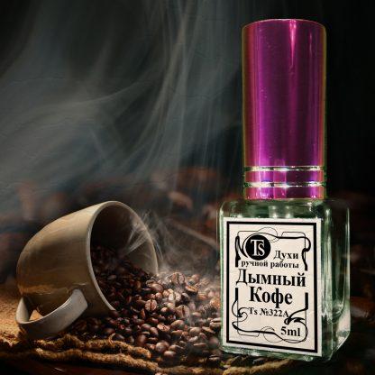 Дымный Кофе 5 ml