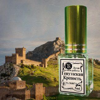 Генуэзская Крепость 5 ml