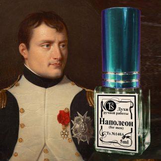 Наполеон 5 ml