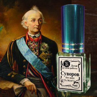 Суворов 5 ml