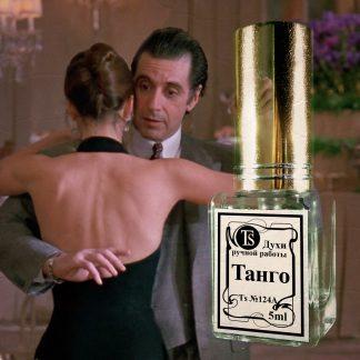 Танго 5 мл