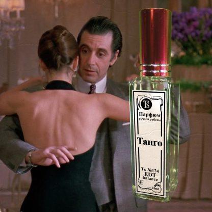 Танго 20 мл edt