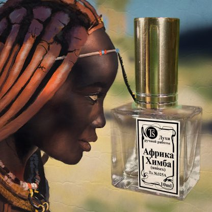 "Духи ""Африка Химба"" 10 ml"