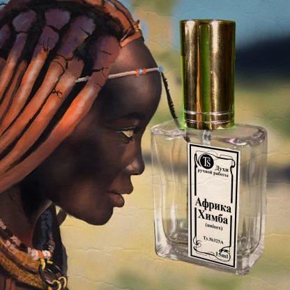 "Духи ""Африка Химба"" 15 ml"
