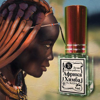 "Духи ""Африка Химба"" 5 ml"