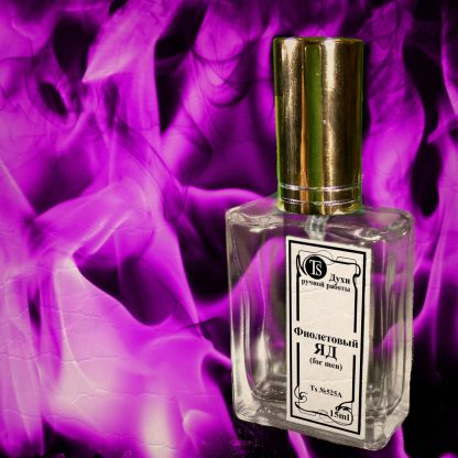 """Духи """"Фиолетовый Яд"""" 15 ml"""