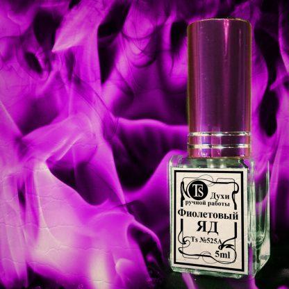 """Духи """"Фиолетовый Яд"""" 5 ml"""