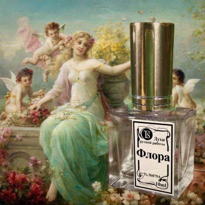 "Духи ""Флора"" 10 ml"