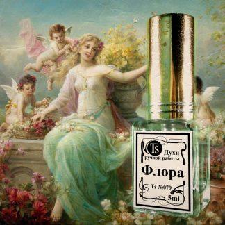 "Духи ""Флора"" 5 ml"
