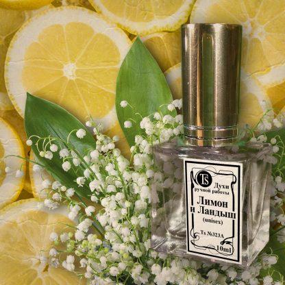 "Духи ""Лимон и Ландыш"" 10 ml"