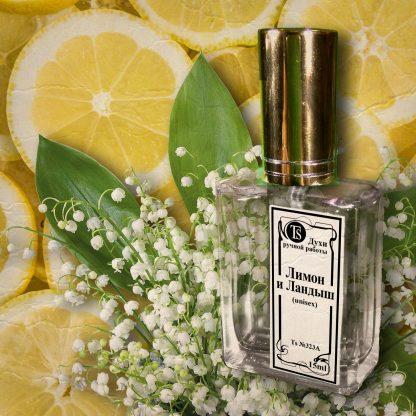 "Духи ""Лимон и Ландыш"" 15 ml"