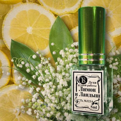 "Духи ""Лимон и Ландыш"" 5 ml"