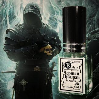 Черный Призрак 5 мл