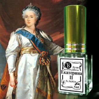 Екатерина II 5 мл